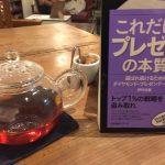 カフェ開業前の方におススメ 野村尚義著 これだけ!プレゼンの本質