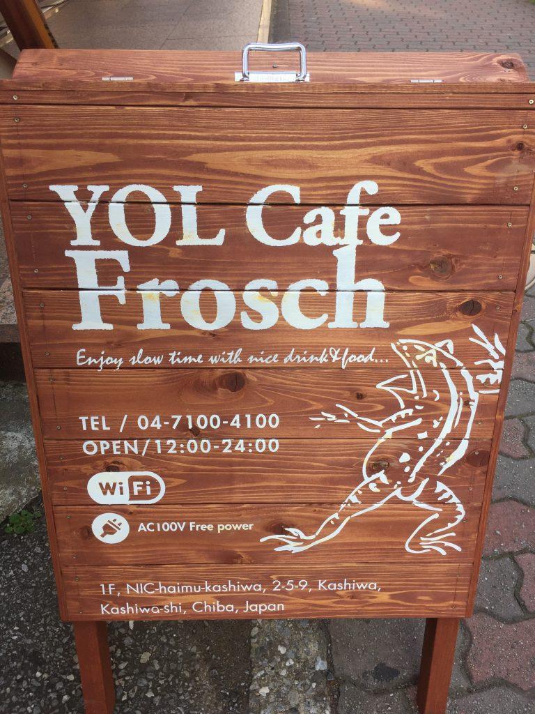柏駅東口 電源カフェ YOL Cafe Frosch(ヨルカフェフロッシュ)