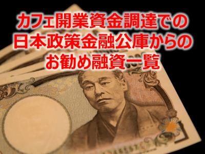 カフェ開業 中小企業経営力強化支援金 資金調達 日本政策金融公庫