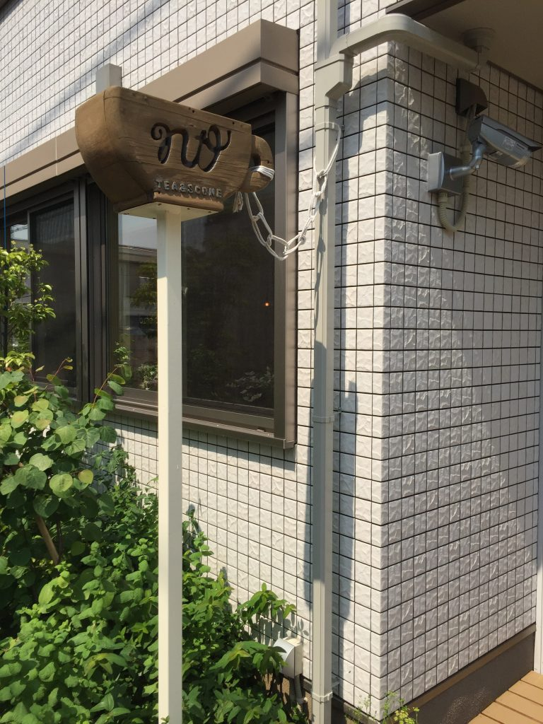 駒沢大学前 カフェ ニト 看板