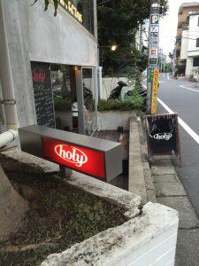 代官山 Holy カフェ 入口