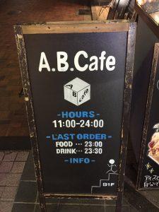 吉祥寺 電源カフェ A.B cafe