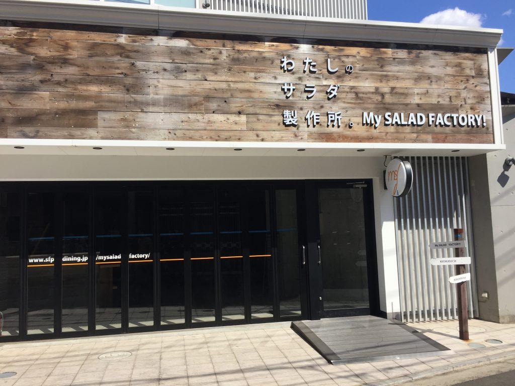 ワタシのサラダ製作所