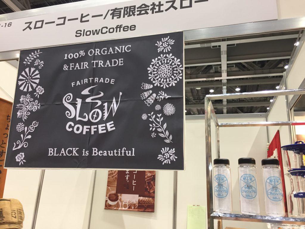 TokyoCafeShow スローコーヒー