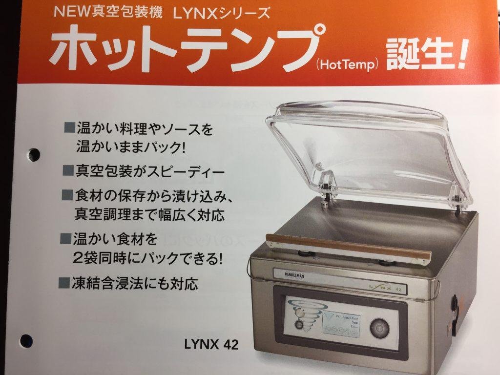 NICHIWA NEW真空包装機 LYNXシリーズ ホットテンプ