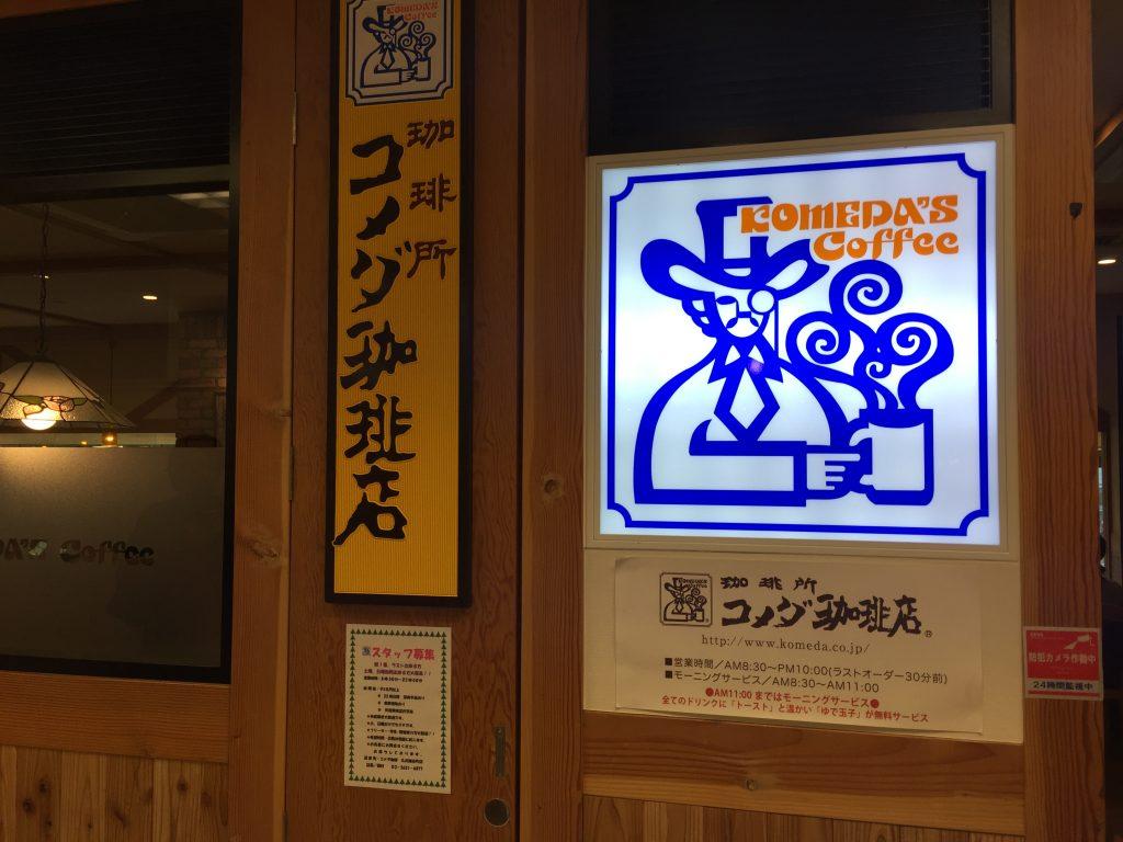 錦糸町 電源カフェ コメダ珈琲店丸井錦糸町店