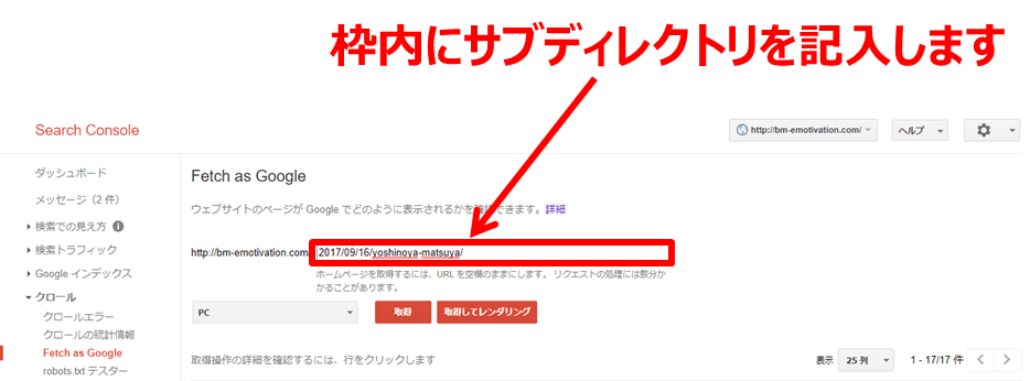 Search Consoleの 『Fetch as Google』の設定