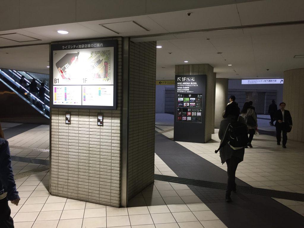東池袋駅7番出口