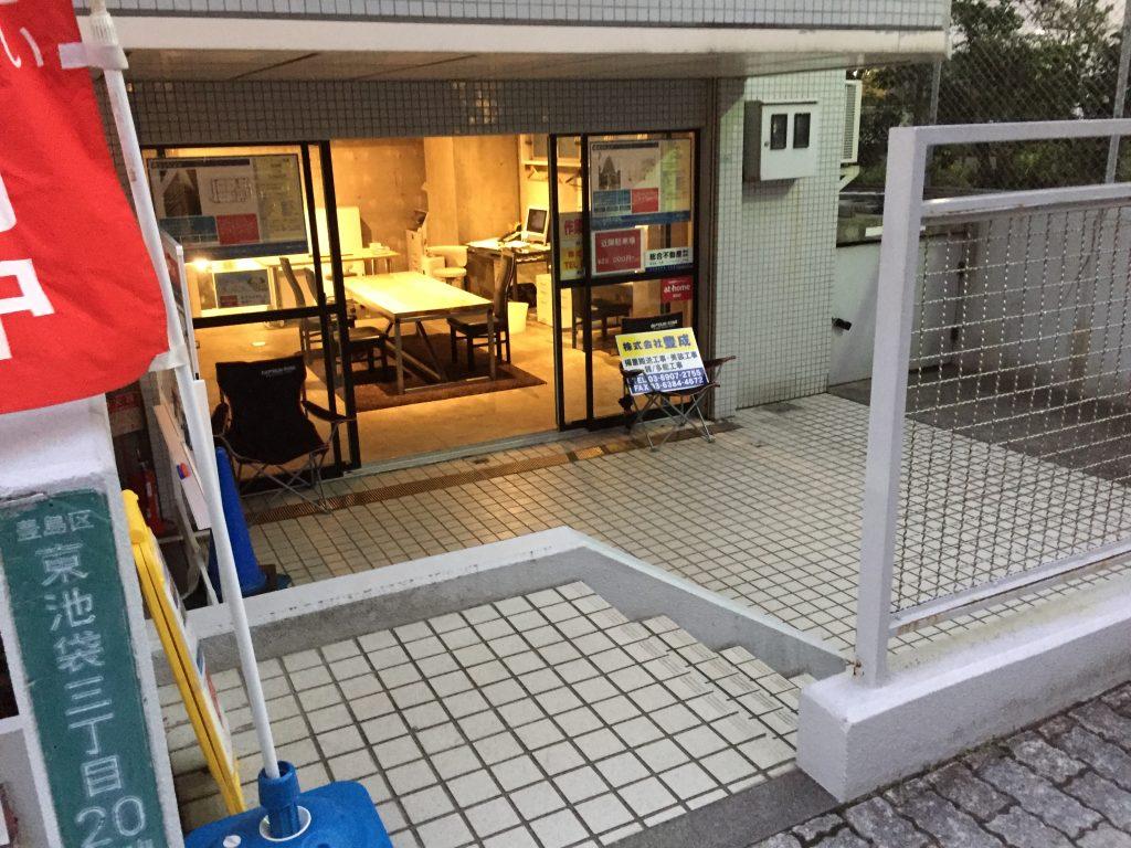 東池袋の不動産屋さん 階段
