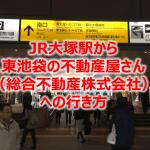 大塚駅から東池袋の不動産屋さん(総合不動産株式会社)への行き方