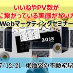 いいねやPV数が売上に繋がっている実感がない方のWebマーケティングセミナー