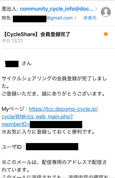 東京自転車シェアリング 設定 会員登録メール