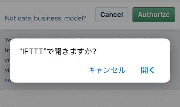 instagram Twitter IFTTT 開くを選択