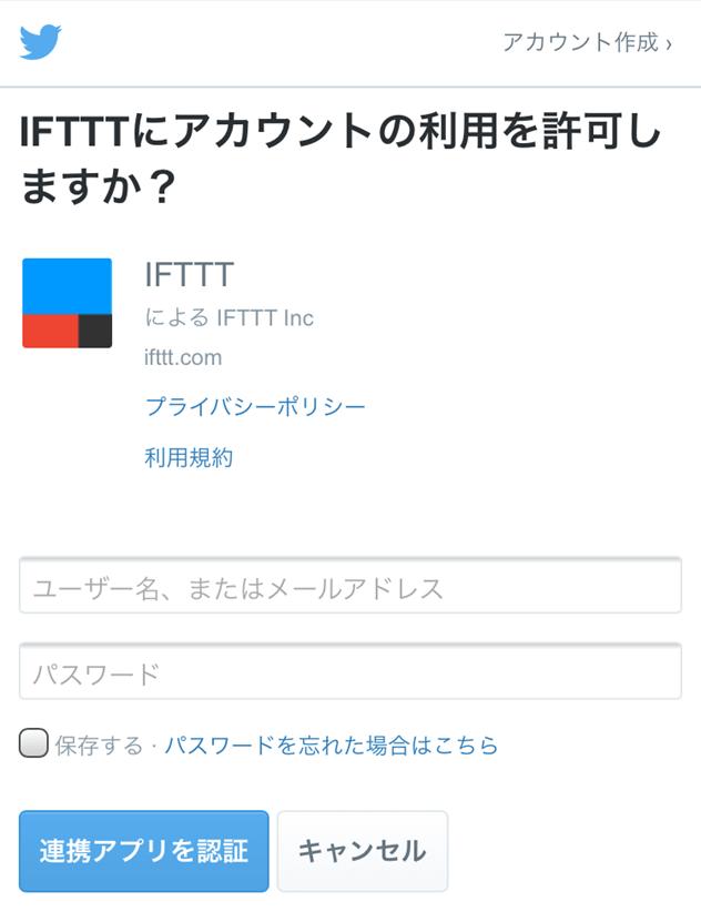 instagram Twitter IFTTT  Twitterアカウント