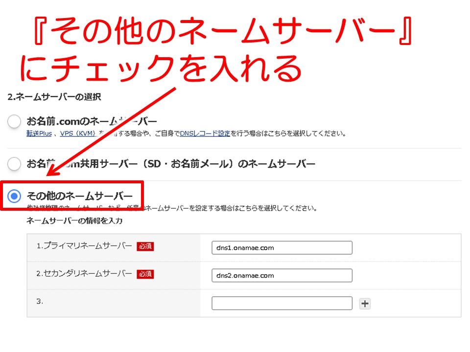 お名前.comのネームサーバーを変更する(切り替える)