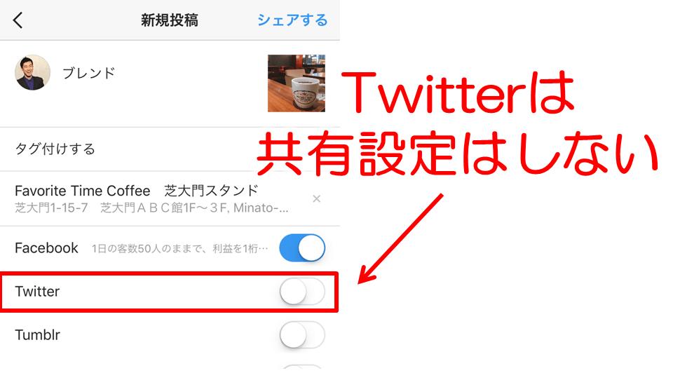 instagram Twitter  IFTTT instagram投稿画面