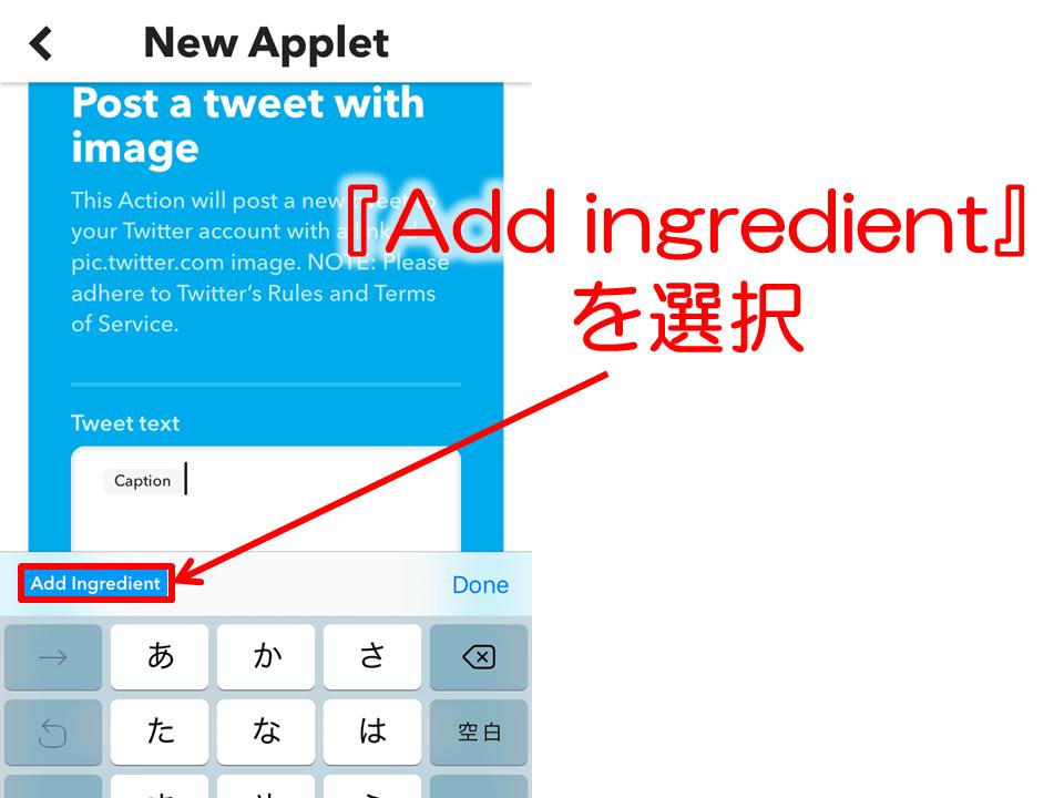 instagram Twitter  IFTTT Add ingredient