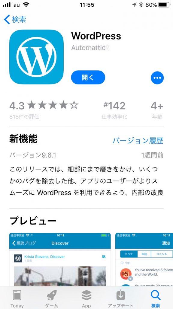 ワードプレスのアプリをインストールする(スマホ)