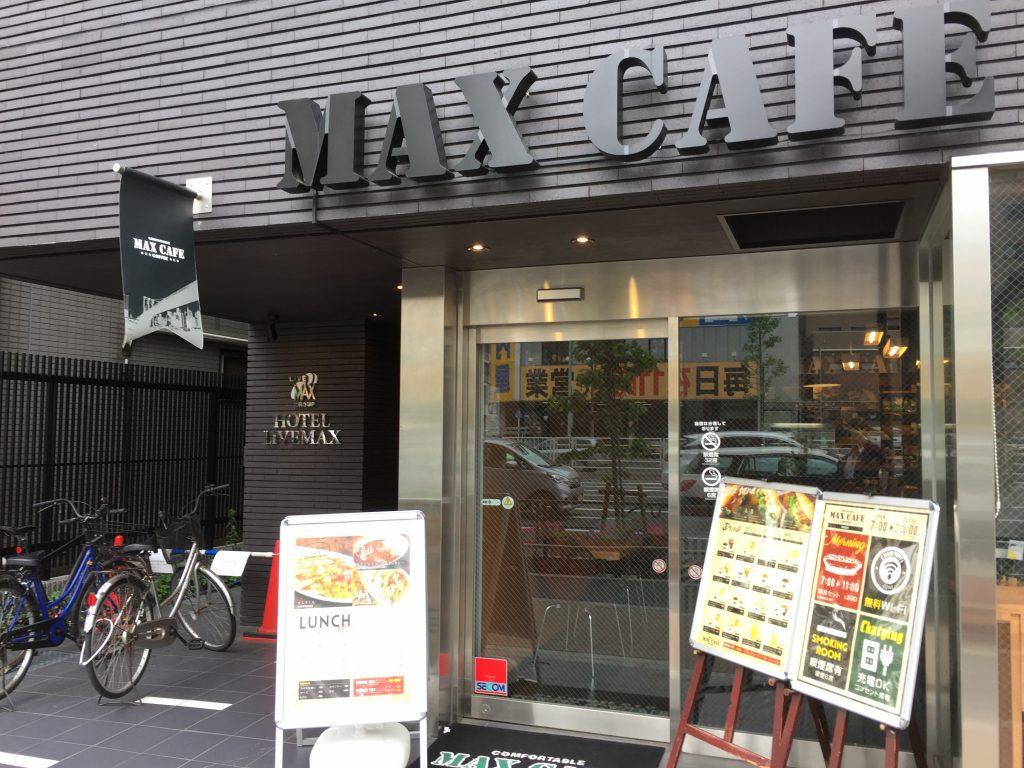 江戸川区 電源カフェ MAXCAFE(マックスカフェ)葛西店