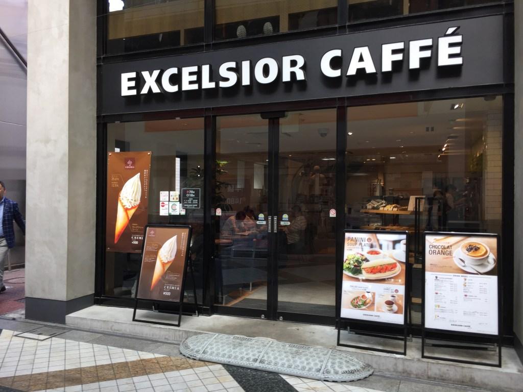 中野区 電源カフェ エクセルシオールカフェ バリスタ 中野サンモール店