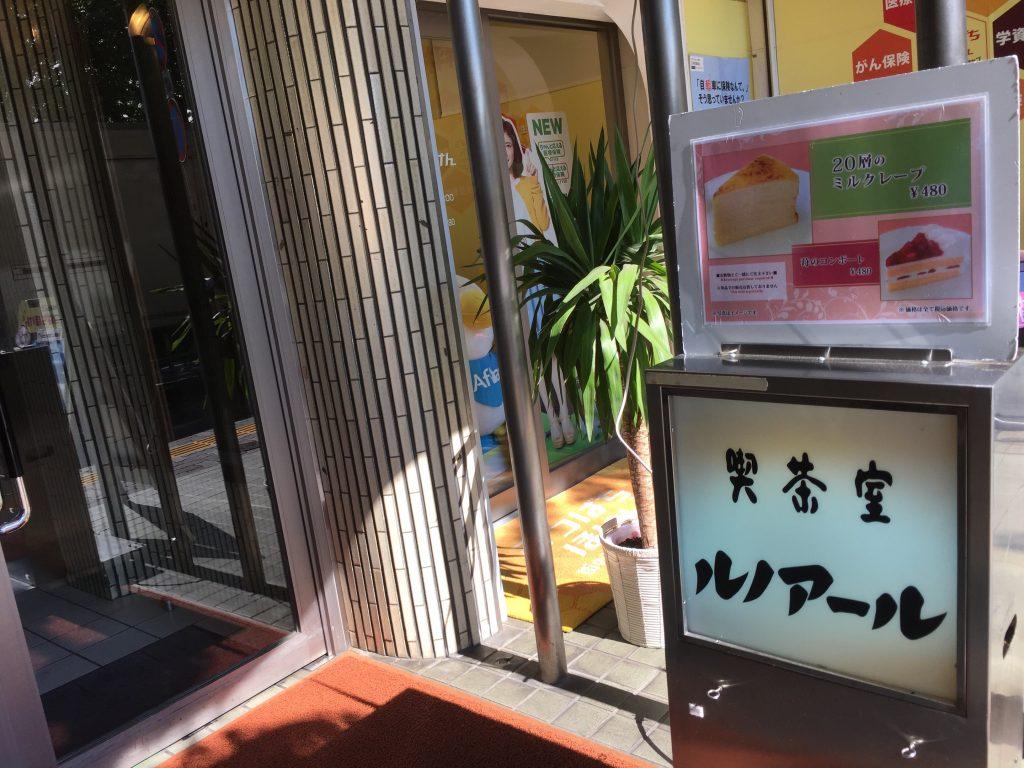 中野区 電源カフェ 喫茶室ルノアール 中野サンプラザ前店