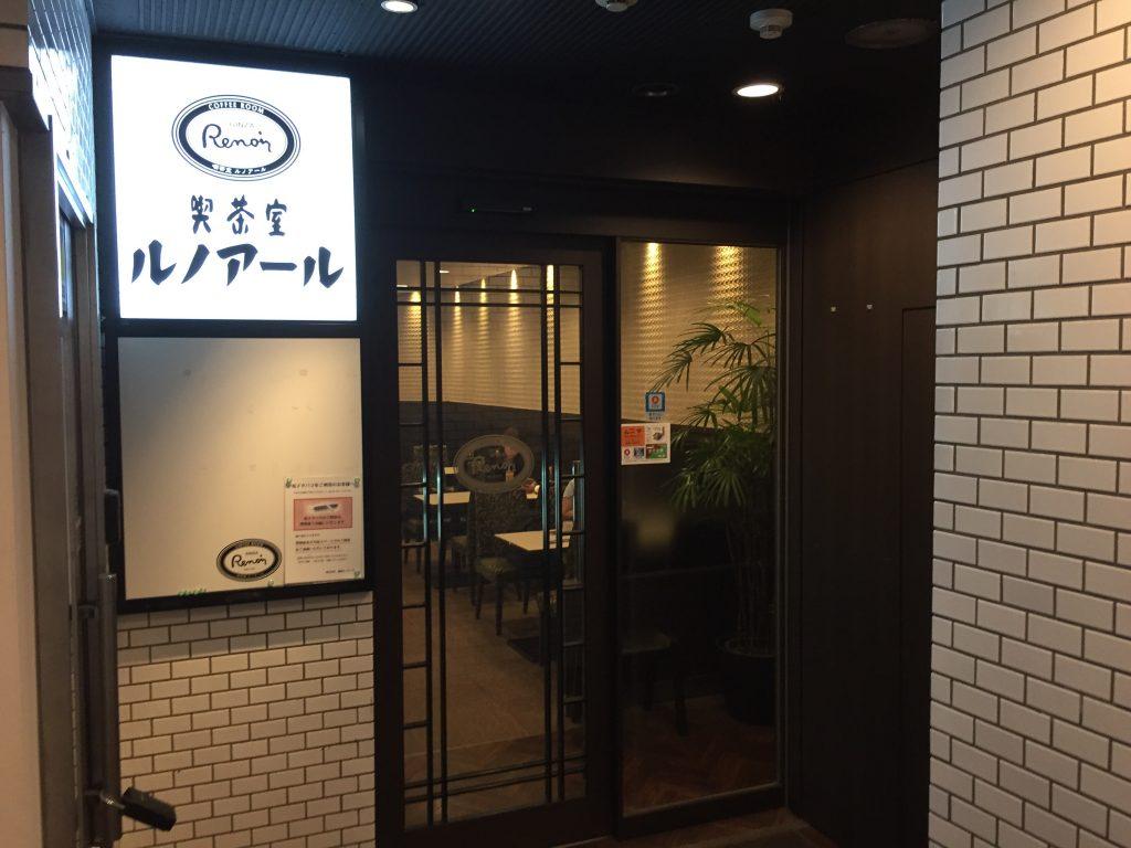 中野区 電源カフェ 喫茶室ルノアール 中野南口駅前店