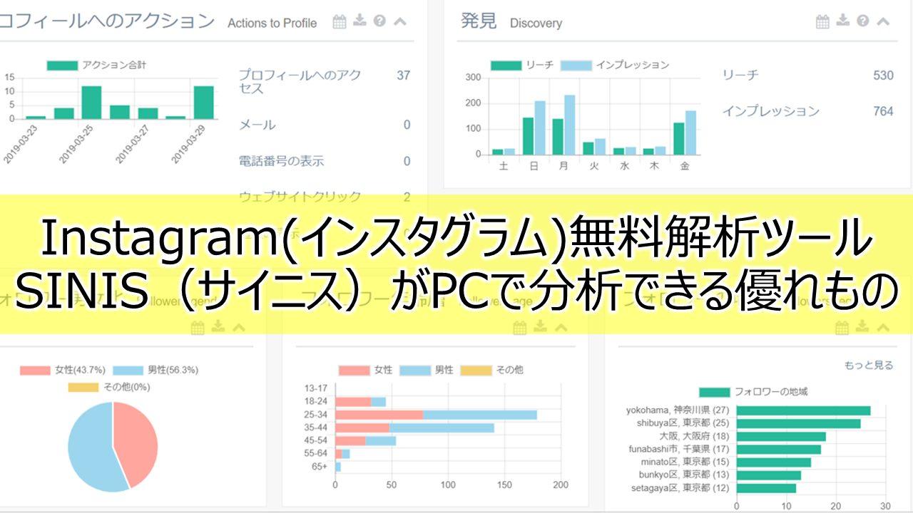 Instagram(インスタグラム)無料解析ツールSINIS(サイニス)がPCで分析できる優れもの