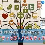 2019/3/26『1時間でわかる SEO対策』著者Webマスターに聞いてみる WEBマーケティング・パネルディスカッション