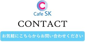 CafeSK お問い合わせ サイドバー