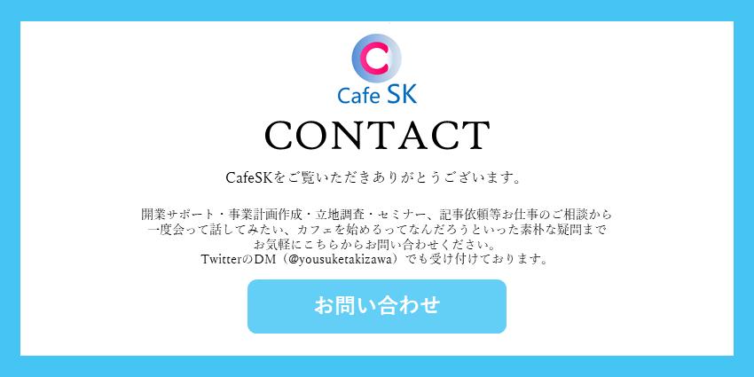 CafeSK カフェサク お問い合わせ