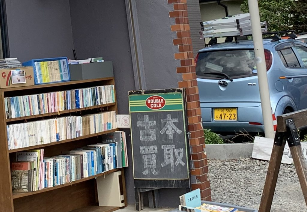 NORTH LAKE CAFE & BOOKS 古本買取