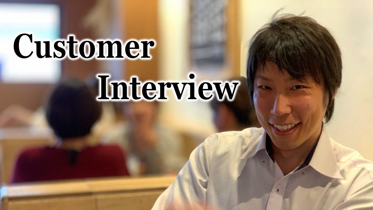 Customer Interview 進学塾Axel 代表 菅原 隆祥さん