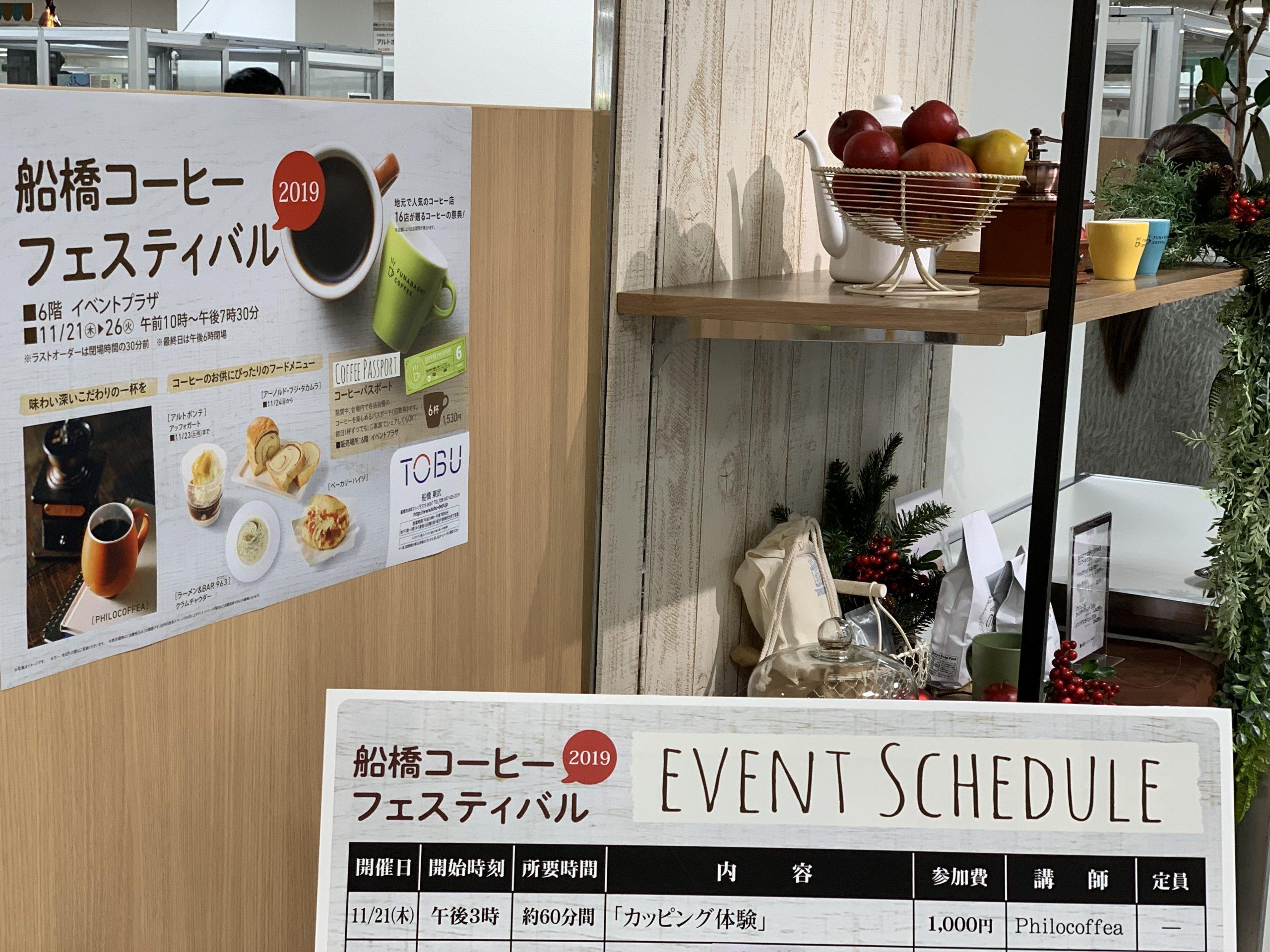 珈琲オールスター!船橋コーヒーフェスティバル2019レポート