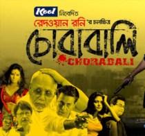 Chorabali B