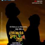 Nekabborer-Mohaproyan-235x275