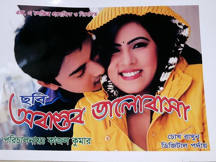 obastob-valobasha-poster