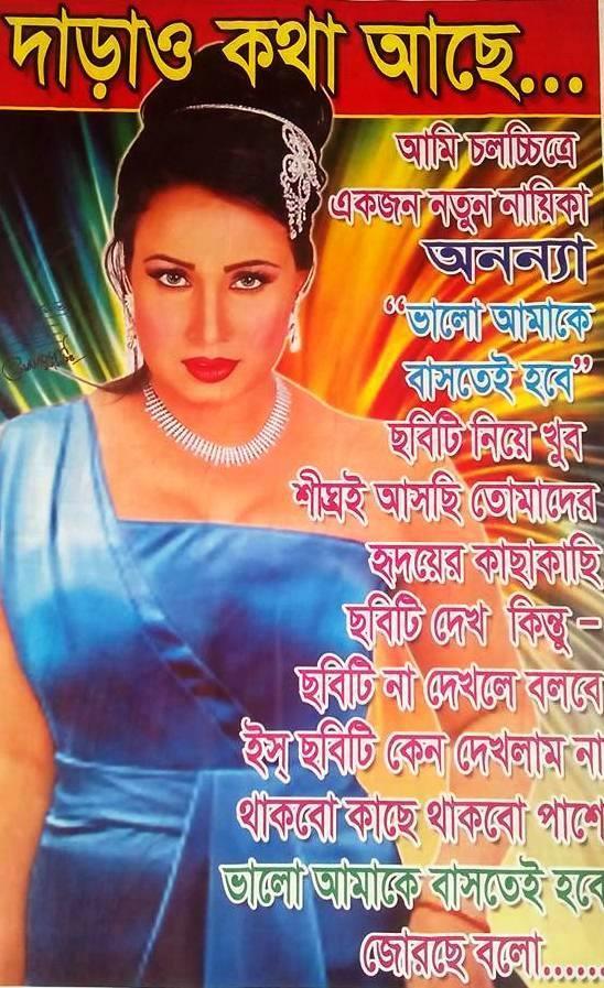 Bhalo Amake Bashtei Hobe (2)