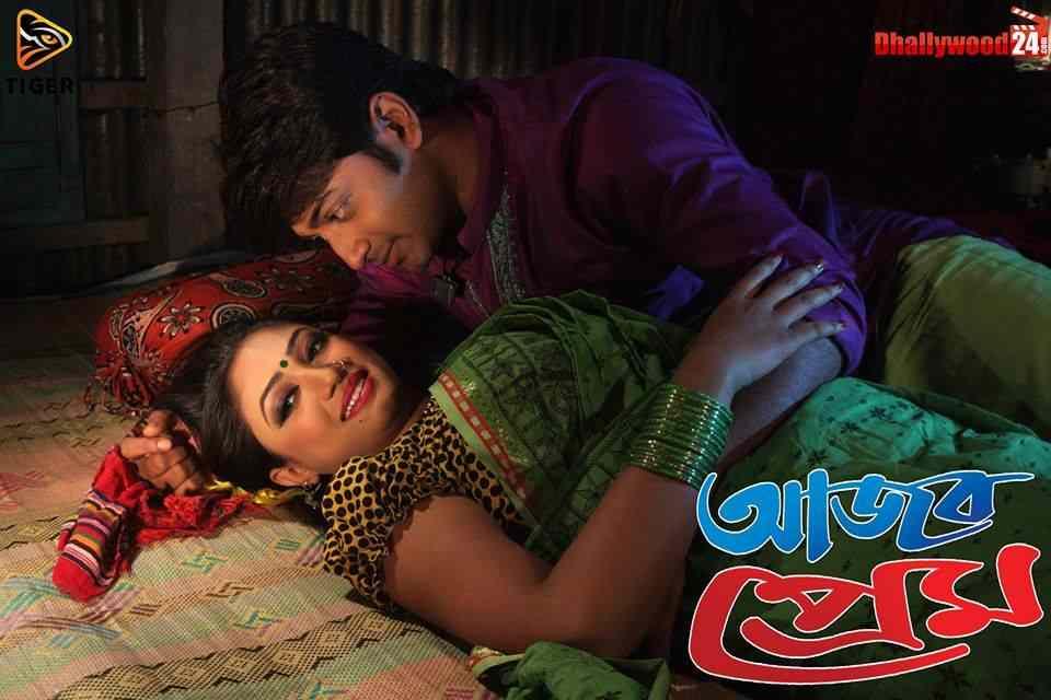 Ajob Prem by wajed ali sumon with bappy achol joy chowdhury (11)
