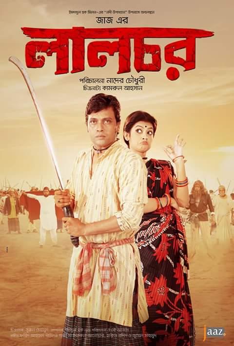 Lalchar film by nader chowdhury with anisur rahman milon mohona mim