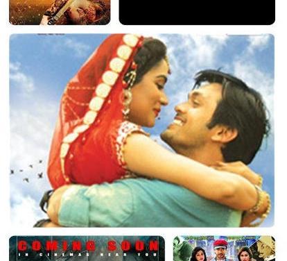 বাংলা চলচ্চিত্রের সালতামামি ২০১৫