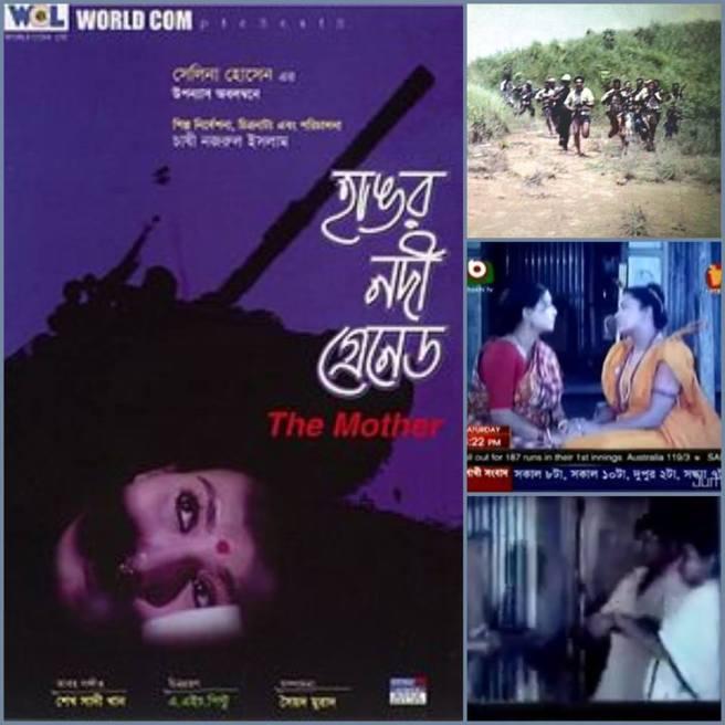 aruna biswas in the film hangor nodi granade by chashi nazrul islam
