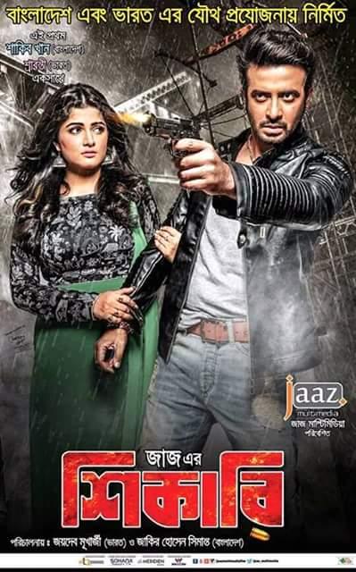 Shikari film by joydev mukharjee with shakib khan srabonti