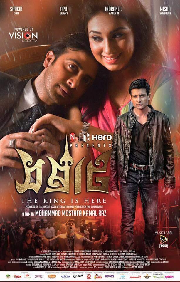 samrat-the-king-is-here-bangla-movie-poster-সম্রাট