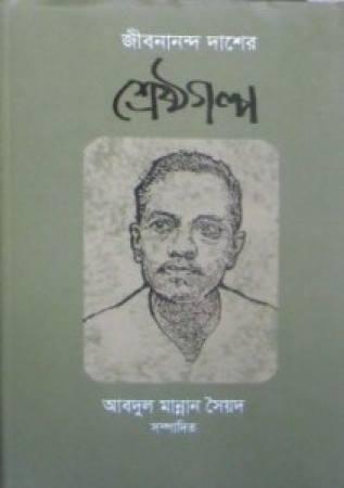 jibonando-das-bengali-poet-bmdb