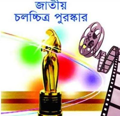 national-filim-award