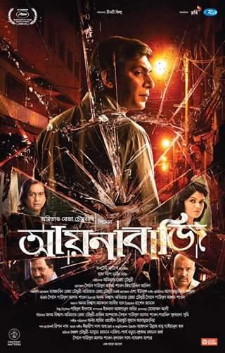 aynabaji-poster-with-chanchal-chowdhury-nabila-by-amitabh-reza