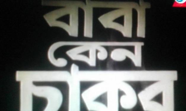 বাবা কেন চাকর : বাবাদের বাস্তব