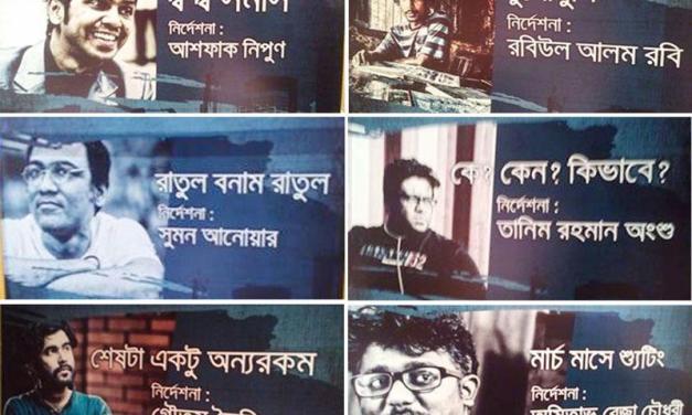 নতুন গল্পে টেলিভিশন সিরিজ 'আয়নাবাজি'
