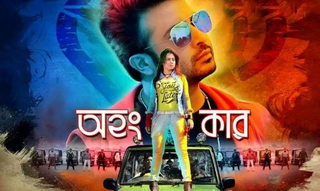 শাকিব-বুবলির 'অহংকার' : যত ভুল