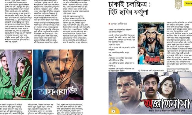 ঢাকাই চলচ্চিত্র : হিট ছবির ফর্মুলা